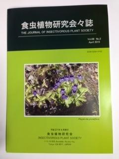 食虫植物研究会会誌 Vol.66 No.2  April 2015
